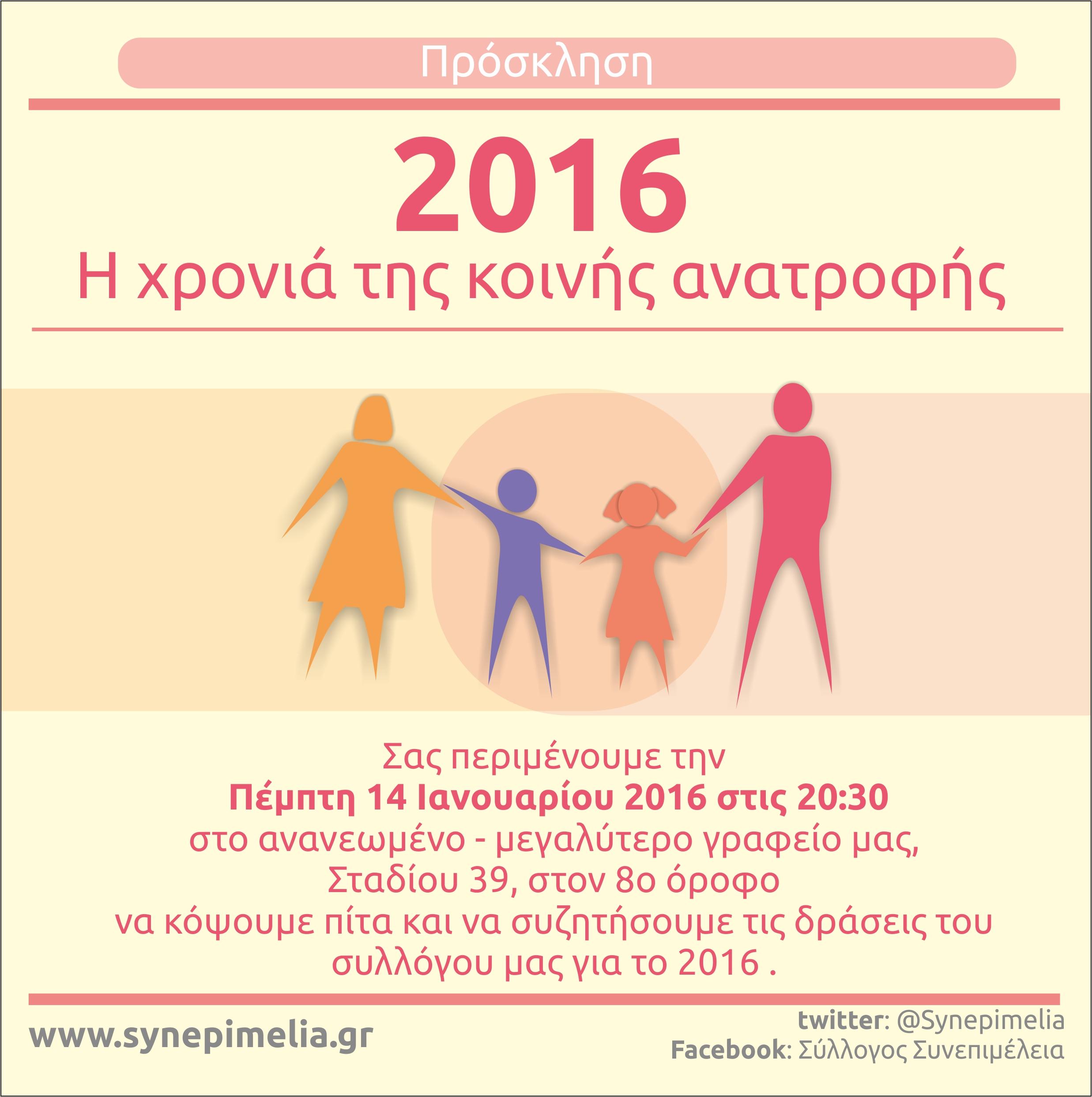 20160108 Πρόσκληση