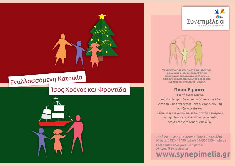 synepimelia (3)